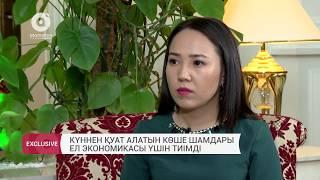 Оралбек Ботбаймен сұхбат. Эксклюзив (05.06.2017)