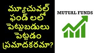 Mutual Funds Investments in Telugu | మ్యూచువల్ ఫండ్ లలో పెట్టుబడులు పెట్టడం ప్రమాదకరమా | EP 34