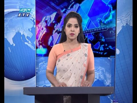 07 PM News    ০৭টার সংবাদ    16 July 2020    ETV News