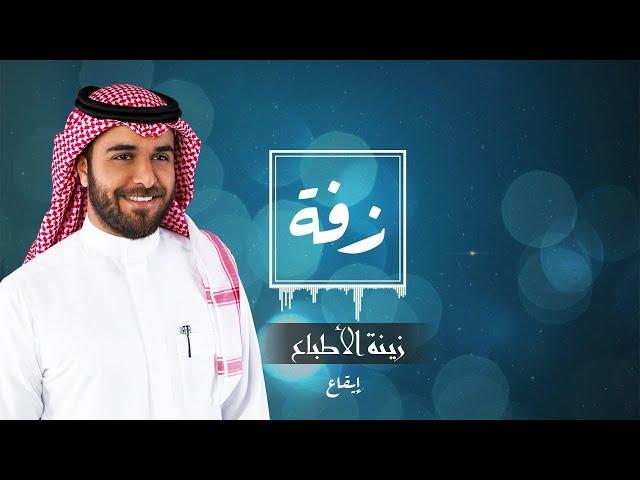 زفة زواج زينة الاطباع أغنية زفة العروس أغاني زفات أناشيد زفات