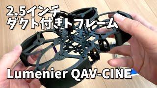 【前半】「Lumenier QAV CINE」2.5インチ FPVドローンフレームレビュー!