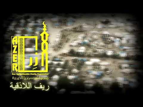 توزيع السلل الغذائية على اسر طلاب مسجد الانصار في مخيمات ريف اللاذقية 1438 هجري