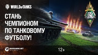Стань Чемпионом по танковому футболу!