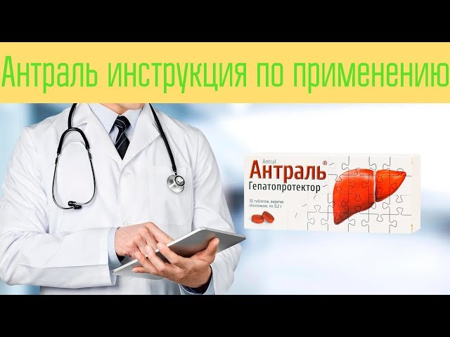 Видео Антраль