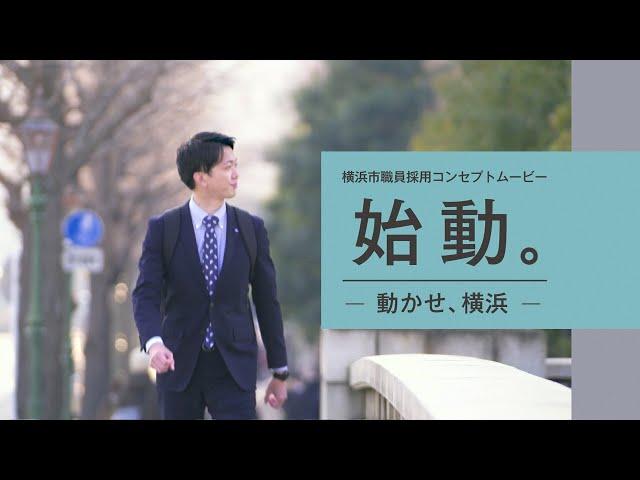 横浜市役所|採用コンセプトムービー「始動。」