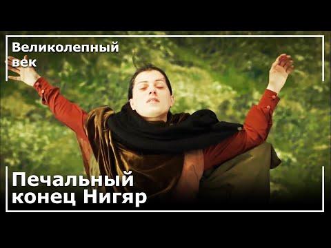 Нигяр Хатун Покончила с Собой | Великолепный век