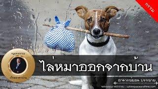 อาจารย์ยอด : ไล่หมาออกจากบ้าน [กรรม] new
