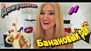Девушка с бананом - Забавные моменты - Приколы 2017 - КУБИЗИЛЫ 57 (16+) Funny Video