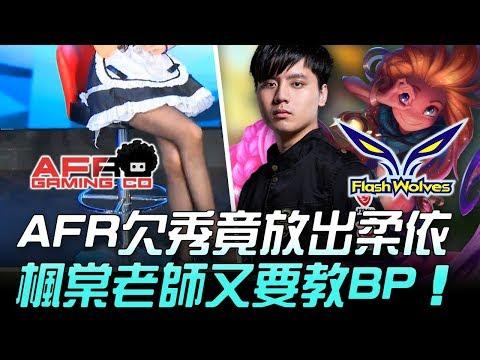 AFR vs FW AFR欠秀竟放出柔依 楓棠老師又要教BP!Game3
