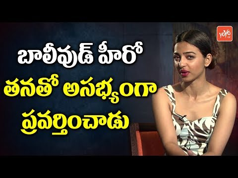 Radhika Apte Gets Casting Couch in Bollywood | RGV Controversy | Sri Reddy | YOYO TV Channel