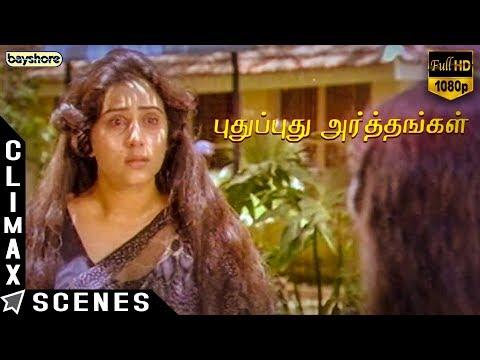 Pudhu Pudhu Arthangal - Climax | K. Balachander | Ilaiyaraaja
