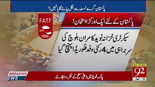 FATF session to be started from tomorrow | 16 June 2019 | 92NewsHD