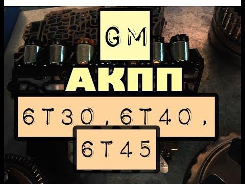 Фото к видео: АКПП GM Шевроле, Опель: 6T30, 6T40, 6T45