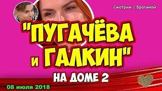 """ДОМ 2 НОВОСТИ, 8 июля 2018. """"Пугачёва и Галкин"""" на дурке!"""