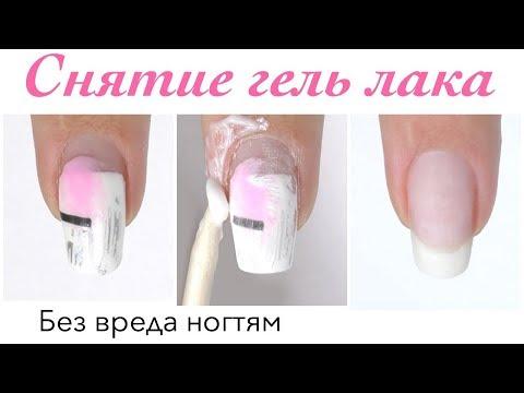 Как снять гель лак в домашних условиях и сохранить ногти