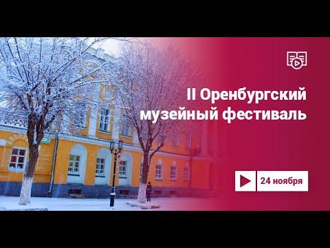 II Оренбургский музейный фестиваль