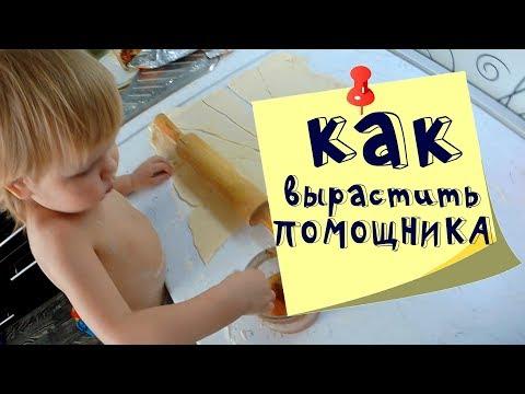 Маленькие помощники. Как научить малыша помогать?