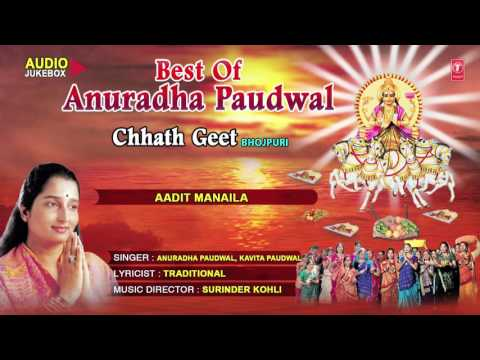 Download BEST OF ANURADHA PAUDWAL CHHATH GEET | BHOJPURI Audio Jukebox | 2015 HD Mp4 3GP Video and MP3