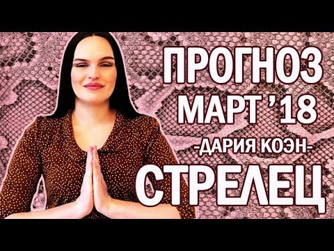 Гороскоп на 2017 год для козерогов женщин