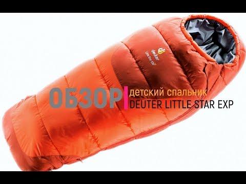 Обзор детского спального мешка Deuter Little Star EXP