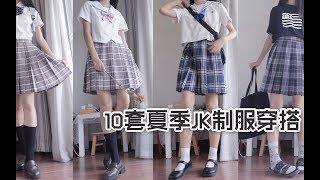 【西瓜的分享】超可爱!10套夏季JK制服穿搭 | 元气少女 | 显高显瘦显年轻 | conomi格裙开箱