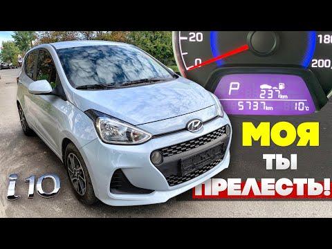 Облом, купили ИДЕАЛЬНЫЙ Hyundai i10 с пробегом 5 т.км. и его УДАРИЛИ! Автоподбор Киев, Хендай ай10.