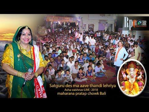 आवे ठंडी लहरिया LIVE 2018 Asha vaishnav