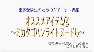 宝塚受験生のダイエット講座〜オススメアイテム②ミカタゴハンライトヌードル〜