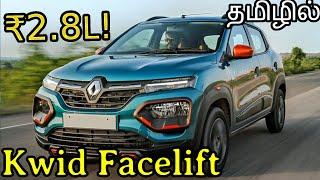 [தமிழில்]👌 Renault Kwid Facelift Review Tamil 🔥 First look | Budget Car Kwid vs S PRESSO