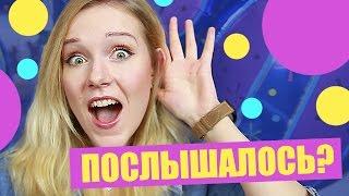 ДЖЕЙН ПОСЛЫШАЛОСЬ #2 :D