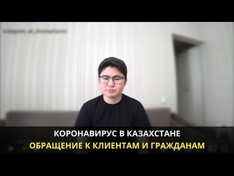9. Коронавирус в Казахстане | Обращение к клиентам и гражданам