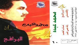 تحميل اغاني محمد عبده - عذاب الحب - ألبوم البراقع ( 60 ) إصدارات صوت الجزيره - HD MP3