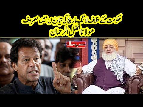 Hakomat Kay Khilaf Long March | Molana Fazal ur Rehman | Hasb e Haal | Dunya News