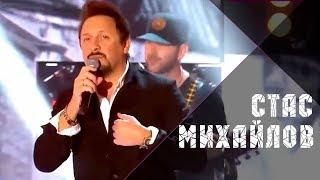 Стас Михайлов - Нас обрекла любовь на счастье (Live, 2018)