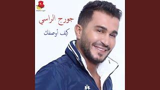 اغاني طرب MP3 Ana Kassed تحميل MP3