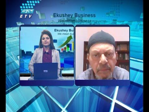 Ekushey Business || একুশে বিজনেস || 28 July 2021 || ETV Business