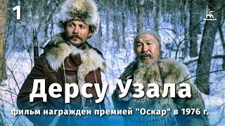 Дерсу Узала. Серия 1
