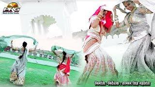 अस्सी कल्ली रो लहंगो : इस सीजन बहुत ही शानदार गीत | Assi Kalli Ro Lahngo | Ramesh Lohiya | PRG
