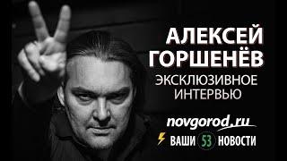 Эксклюзивное интервью: Алексей Горшенёв