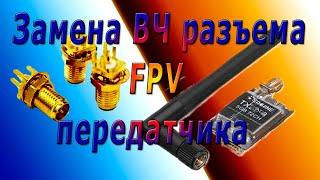 Замена разъёма FPV передатчика