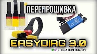 #21mir Перепрошивка Launch EasyDiag 3.0 / Re-Flash Launch EasyDiag 3.0