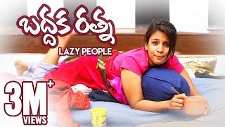 Baddhaka Ratna - Lazy People    Mahathalli    Tamada Media