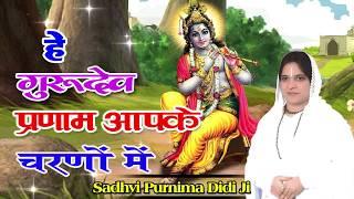 हे गुरुदेव प्रणाम आपके चरणों में !! So Heart Touching Bhajan !! Sadhvi Purnima Ji - Download this Video in MP3, M4A, WEBM, MP4, 3GP