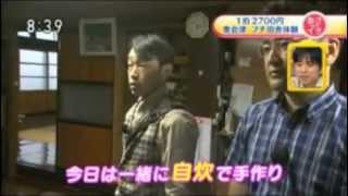 20120705放映福島県昭和村古民家ゲストハウスとある宿