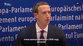 """Марк Цукерберг: """"Мы не были готовы"""""""