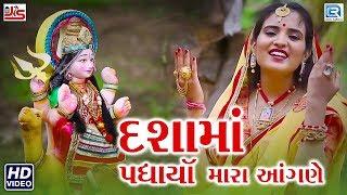 Dasha Maa Padharya Mara Angane - Poonam Gondaliya | New Gujarati Song 2018 | Full HD Video