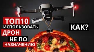 ТОП 10 Как использовать дрон не по назначению?