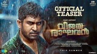 Vijaya Raghavan | Malayalam Teaser | Vijay Antony | Aathmika | Ananda Krishnan | Nivas K Prasanna