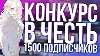 КОНКУРС В ЧЕСТЬ 1500 ПОДПИСЧИКОВ