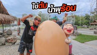 เทคนิคต้มไข่ให้อร่อยที่สุดในสามโลก !! | CLASSIC NU